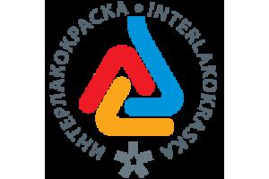 ИНТЕРЛАКОКРАСКА-2020