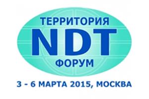 Выставка средств и технологий НК Территория NDT-2015