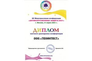 XII Межотраслевая конференции АНТИКОРРОЗИОННАЯ ЗАЩИТА-2021