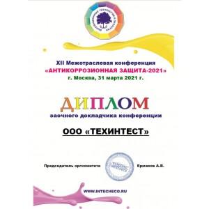 XII Межотраслевая конференции АНТИКОРРОЗИОННАЯ ЗАЩИТА-2021>